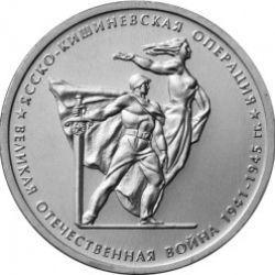 Монета 5 рублей Ясско-Кишиневская операция
