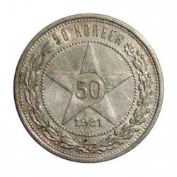 Монета 50 копеек 1921 года