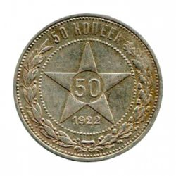 Монета 50 копеек 1922 года