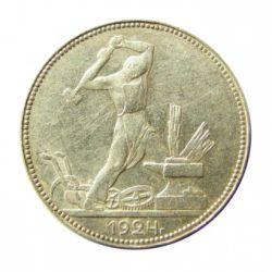 Монета 50 копеек 1924 года