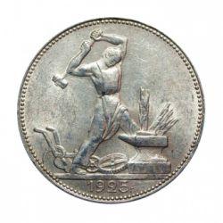 Монета 50 копеек 1925 года