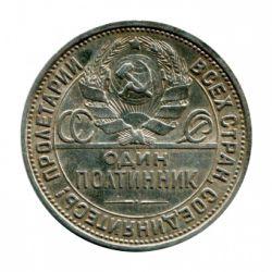 Монета 50 копеек 1926 года