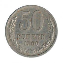 Монета 50 копеек 1966 года