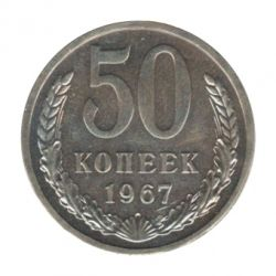 Монета 50 копеек 1967 года