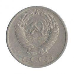 Монета 50 копеек 1968 года