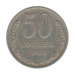 Монета 50 копеек 1969 года