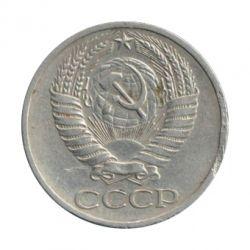 Монета 50 копеек 1972 года