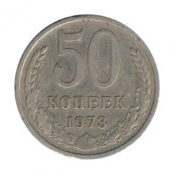 Монета 50 копеек 1973 года