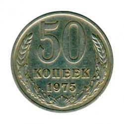 Монета 50 копеек 1975 года