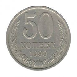 Монета 50 копеек 1983 года