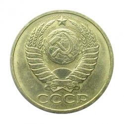 Монета 50 копеек 1984 года