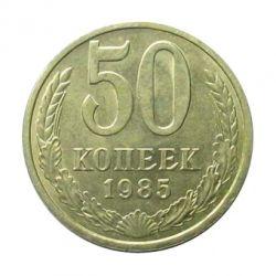 Монета 50 копеек 1985 года