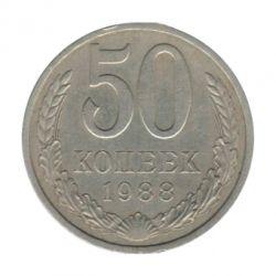 Монета 50 копеек 1988 года