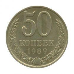 Монета 50 копеек 1989 года