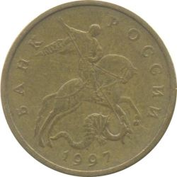 Монета 50 копеек 1997 года