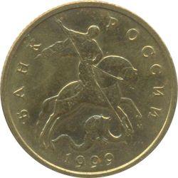 Монета 50 копеек 1999 года