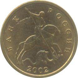 Монета 50 копеек 2002 года