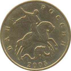 Монета 50 копеек 2005 года