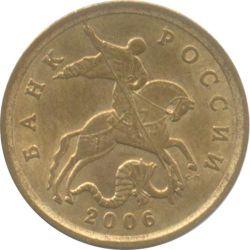 Монета 50 копеек 2006 года