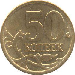Монета 50 копеек 2007 года