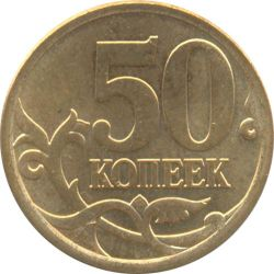 Монета 50 копеек 2009 года