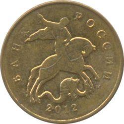 Монета 50 копеек 2012 года