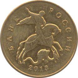 Монета 50 копеек 2013 года