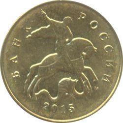 Монета 50 копеек 2015 года