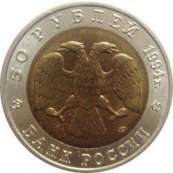 Монета 50 рублей Джейран