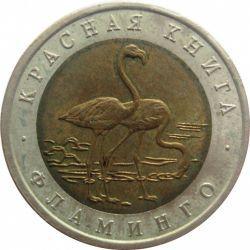 Монета 50 рублей Фламинго