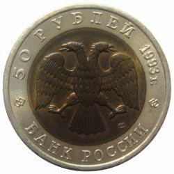Монета 50 рублей Кавказский тетерев