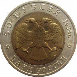 Монета 50 рублей Песчаный слепыш