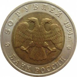 Монета 50 рублей Сапсан