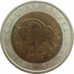 Монета 50 рублей Зубр