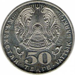 "Монета ""10 лет Конституции"""