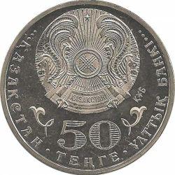 "Монета ""20 лет Конституции"""