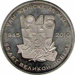 """Монета """"65 лет Победе"""""""