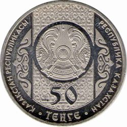 "Монета ""Алдар-Косе"""