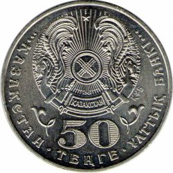 "Монета ""Алькей Маргулан"""