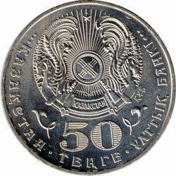"Монета ""Алтайский улар"""