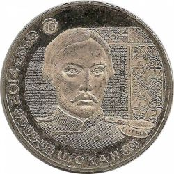 "Монета ""50 тенге ""Чокан Валиханов"""