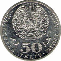 """Монета """"Динмухамед Кунаев"""""""