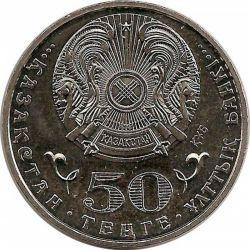 "Монета ""Ермухан Бекмаханов"""