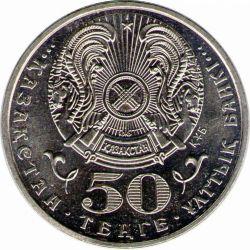 """Монета """"Габиден Мустафин"""""""