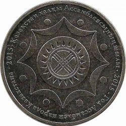 "Монета ""Год Ассамблеи народа Казахстана"""