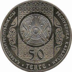 """Монета """"Кокпар"""""""