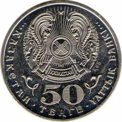 """Монета """"Колпица"""""""