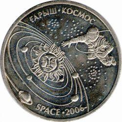 """Монета """"Космос"""""""