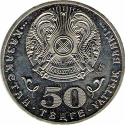 "Монета ""Магжан Жумабаев"""