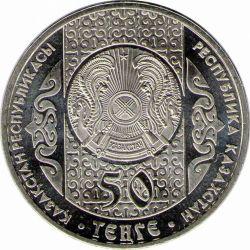 """Монета """"Открывание лица невесты"""""""